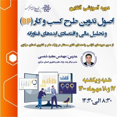 عکس دوره اصول تدوین طرح کسب وکار (BP) و تحلیل مالی و اقتصادی ایده های فناورانه